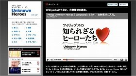 「Unknown Heroes」のサイト画面