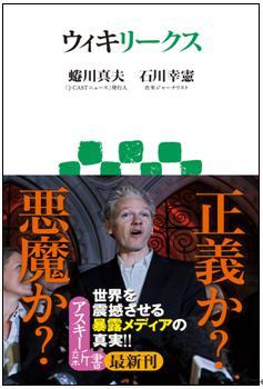 2月9日発売の「ウィキリークス」