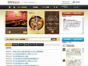 札幌近辺のスープカレー情報がいっぱい