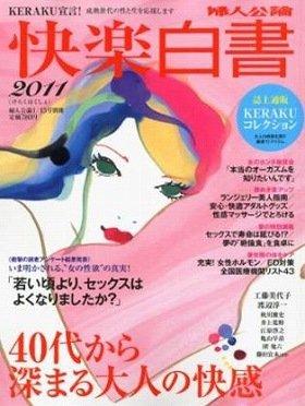 『快楽(けらく)白書2011』婦人公論1/15号別冊