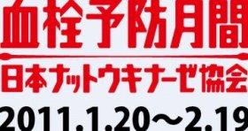 1月20日~2月19日「血栓予防月間」