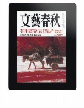 海外在住でも日本発売日に「文藝春秋」が楽しめるように