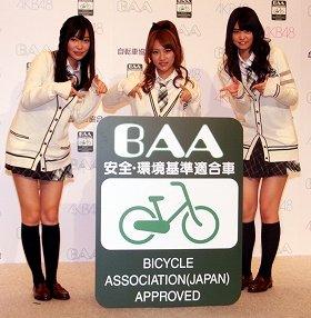 左から指原莉乃さん、高橋みなみさん、前田亜美さん(8日、都内で)
