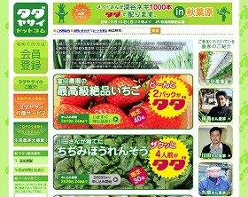 産地直送野菜を届けます