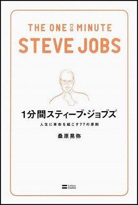 『1分間スティーブ・ジョブズ 人生に革命を起こす77の原則』