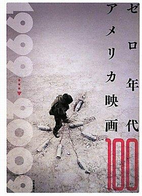 暴力と再生の10年を検証する『ゼロ年代 アメリカ映画100』