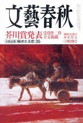 「文藝春秋」と「Number」の2誌が増刷決定!
