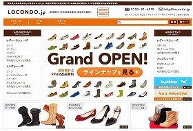 「ロコンド.jp」サイトトップ