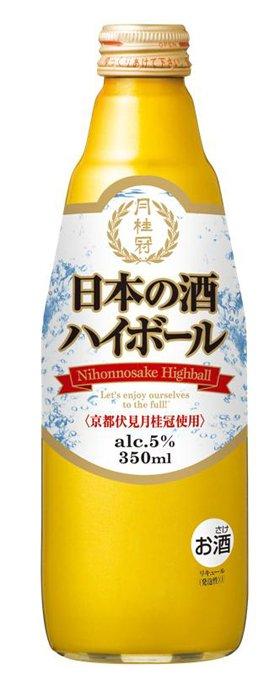 「日本酒」のハイボールがついに登場