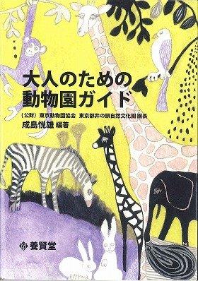 「大人のための動物園ガイド」