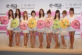 「e-maのど飴」新CM発表会に姿を見せた「少女時代」。左からユリさん、ソヒョンさん、サニーさん、テヨンさん、ユナさん、ジェシカさん、ティファニーさん、ヒュヨンさん、スヨンさん
