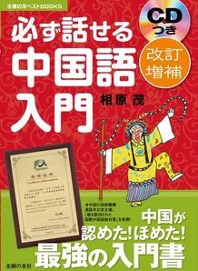 中国にほめられた入門書