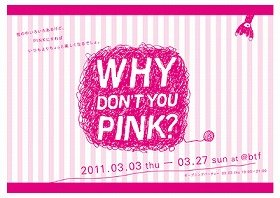 「WHY DON'T YOU PINK?」展 サイトイメージ