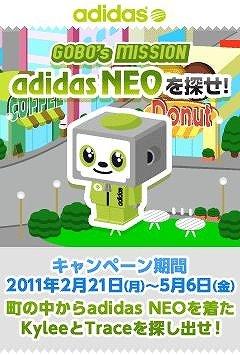 レーベルキャラクター「GOBO」と一緒に街を散策