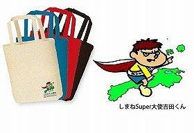 「島根super大使」であり、名誉応援団長である「吉田くん」は吉田村(現雲南市)出身の設定だ