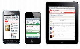 動作はスマートフォンに搭載されているウェブブラウザ上で。指で触れる簡単操作。