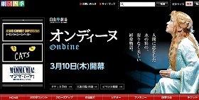 劇団四季ホームページ、トップ画面