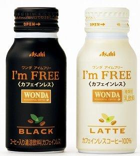 カフェインからの「FREE」
