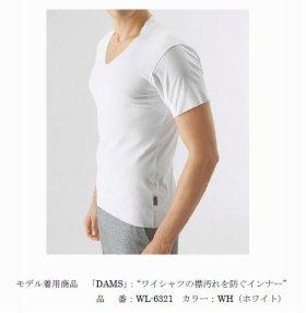 「DAMS(ダムス)」(写真はホワイト)