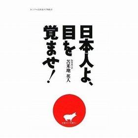『日本人よ、目を覚ませ!』