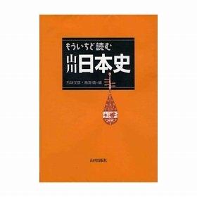 写真は『もういちど読む 山川日本史』