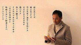 渡辺謙氏による「雨ニモマケズ」(宮沢賢治作)の朗読