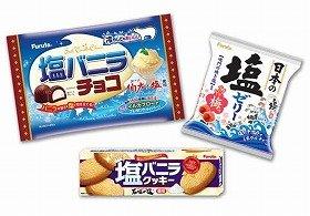 塩ぞろいだ:「日本の塩ゼリー」、「塩バニラクッキー」、「塩バニラチョコ」