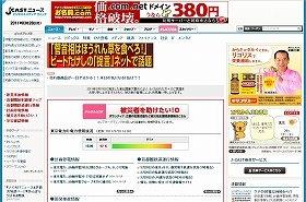 『がんばろう日本』はJ-CASTニュースのトップページから入れる