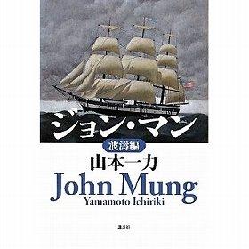『ジョン・マン 波濤編』