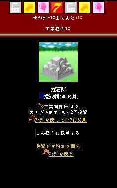 ゲーム中は仮想通貨「ミリオン」を使い投資する