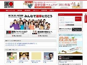 「選挙ジャパン」Webサイトトップ画面