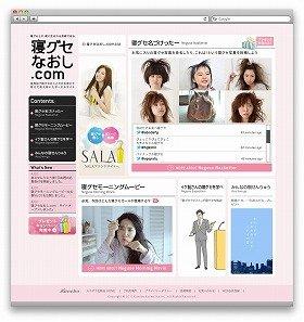 「SALA寝グセなおし.com」トップ画面