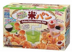 20種類の米パンが作れるおもちゃが登場!