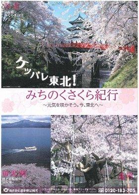 今年も東北地方に美しい桜が咲き誇る