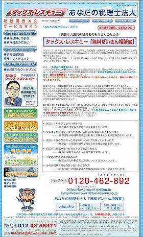 東日本大震災被災者のための「無料ぜいきん相談室」