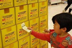 さっそく子どもが黄色いレシートを投かんしていた