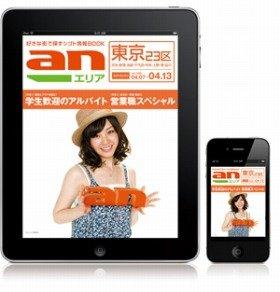求人誌の電子書籍アプリは業界初