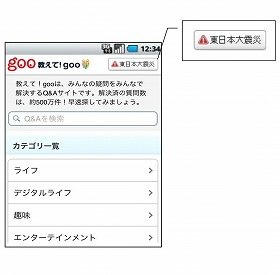 写真はスマートフォン版「教えて!goo」のトップページ