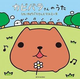 「カピバラさんのうた」CD