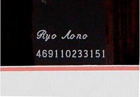 オンネームサービスの見本/「ryo Aono」の刻印