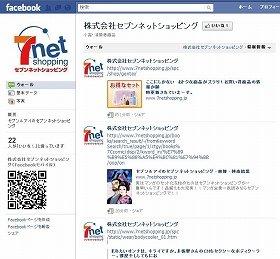 Facebookに進出!