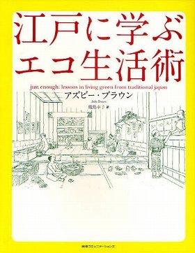 江戸時代の生活ぶりから学ぶものは多い