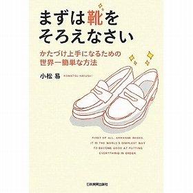 『まずは靴をそろえなさい かたづけ上手になるための世界一カンタンな方法』