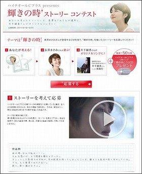 キャンペーンサイトのトップ画面