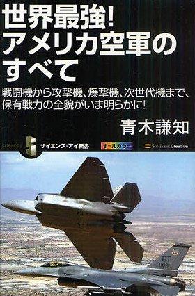 『世界最強!アメリカ空軍のすべて』