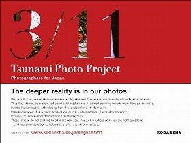 電子版写真集『3/11 Tsunami Photo Project』のトップ