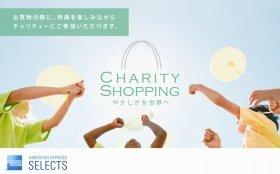 アメックスカードで買い物をして被災者支援