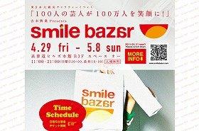 Smile Bazar 公式サイト