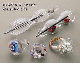 写真は「glass studio be」
