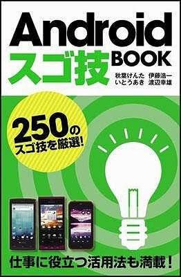 『Android スゴ技BOOK』